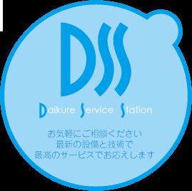 Daikure Service Station
