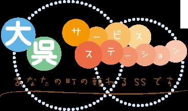 大呉サービスステーション